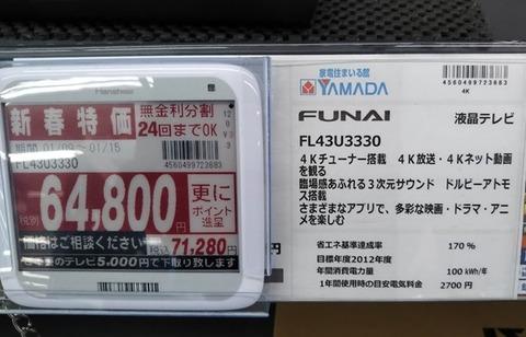 funai-43v-001