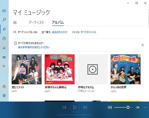 wi10-music-001