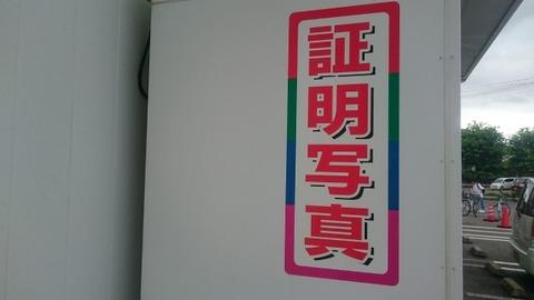 shoumei-000