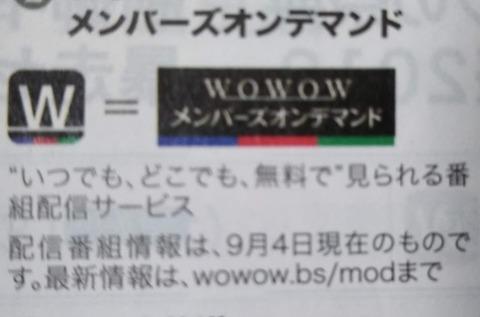 wow-od