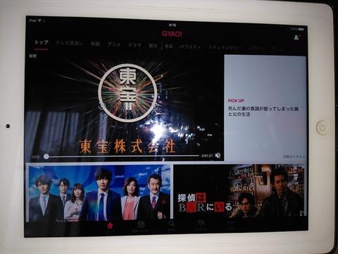iPad-gyao