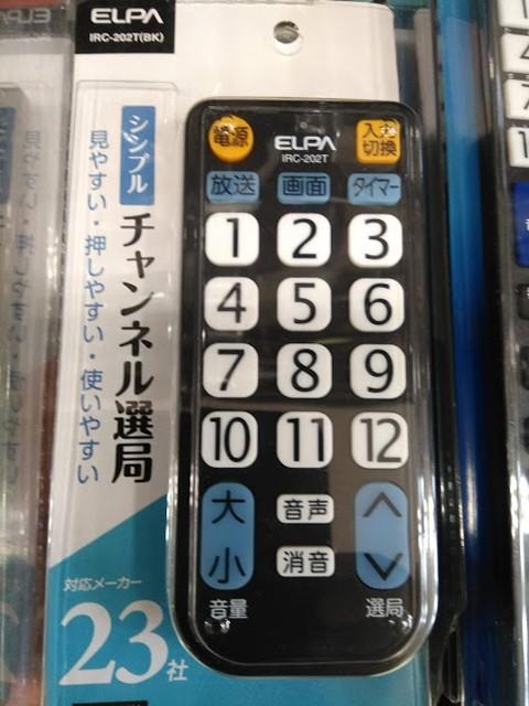 tv-kantan-001