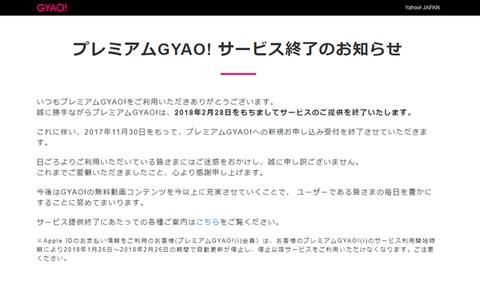 Gyao-prm001