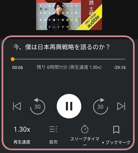 audible-002