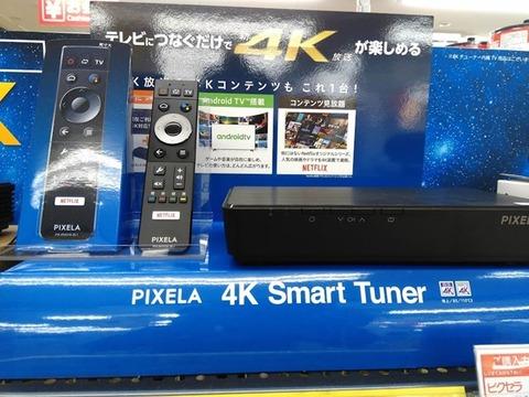4K-cn-px