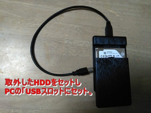 note-hdd-002