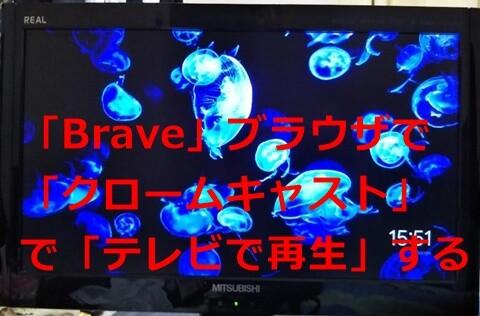brave-cast-001