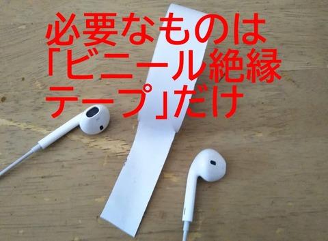 earpods-001