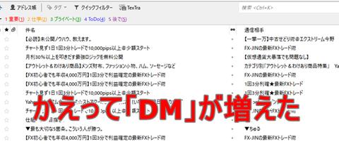 meiwaku-mail-002