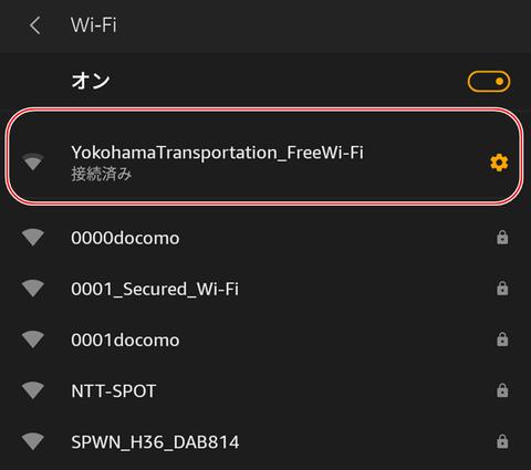 fire-wifi-005