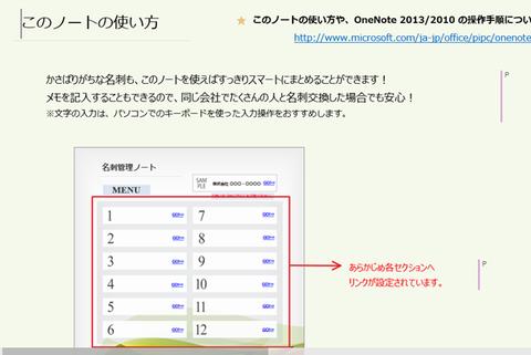 onenote-temp-005
