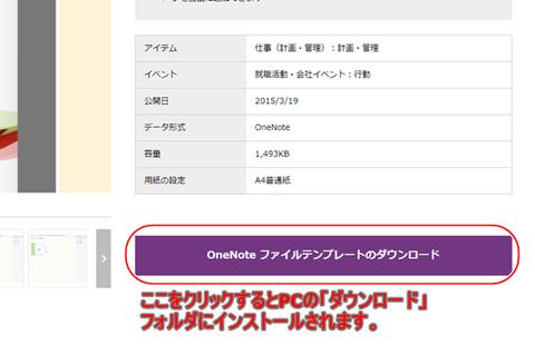 onenote-temp-003
