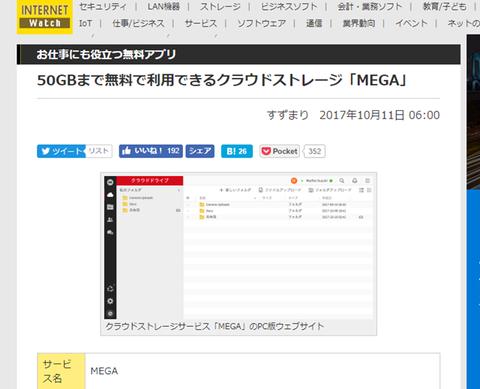 Mega-001