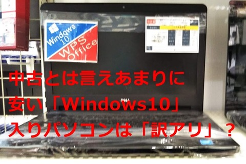 used-notepc-000