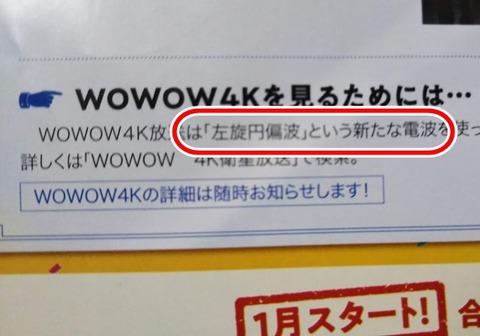 4k-wowow-002