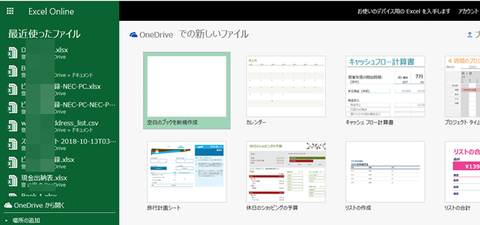 office-online-002