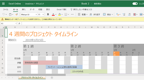 office-online-003