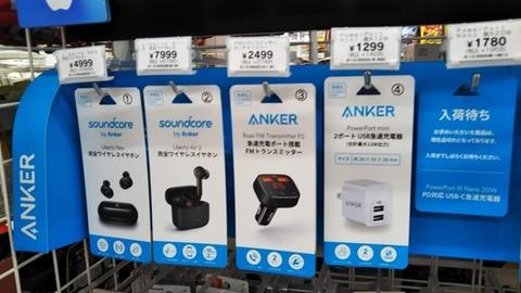 7-anker-001