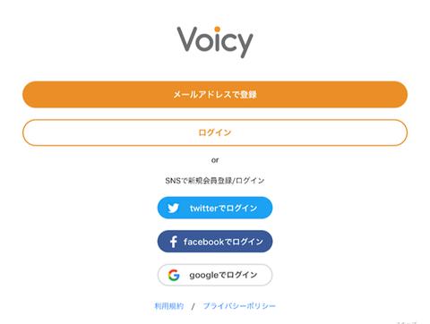 voicy-003
