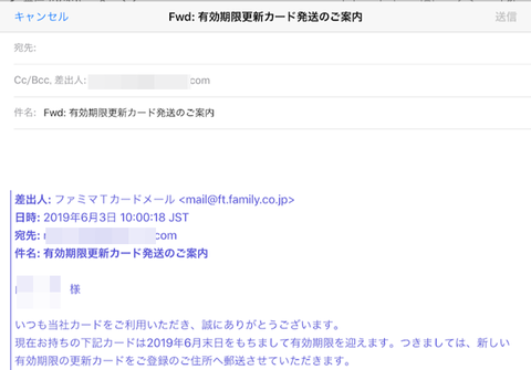 iphone-mail-006