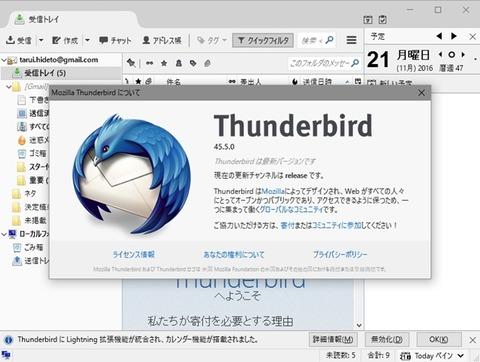 USBメモリで持ち歩けるメーラー「Thunderbird …