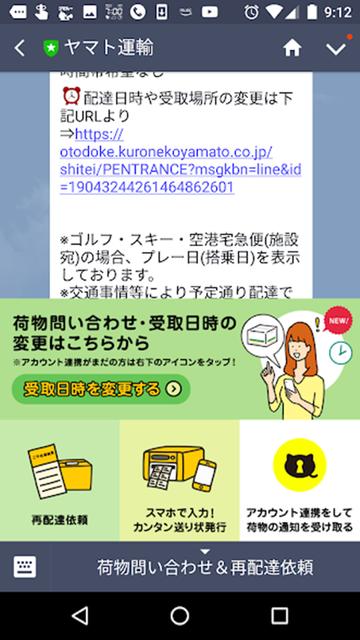 LINE-takuhai-002