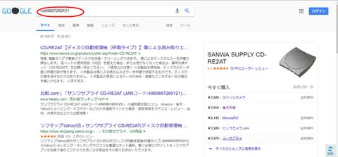 google-jan002