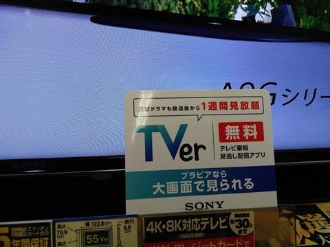 TVer-000