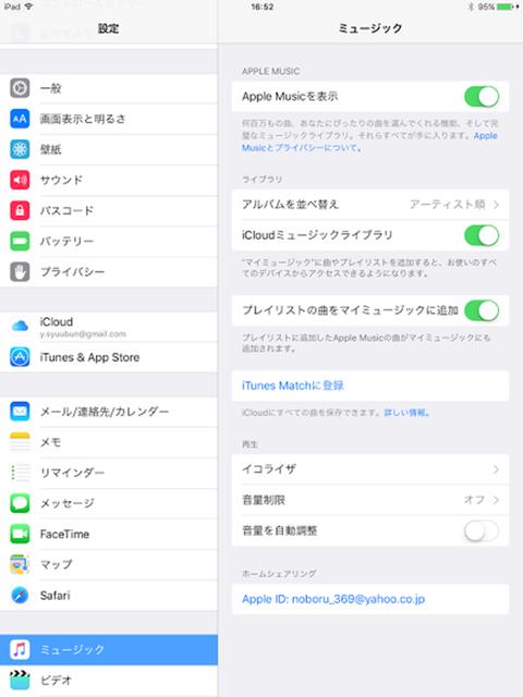 iTunes-iCloud010
