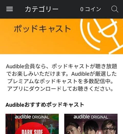 audible-cast-002