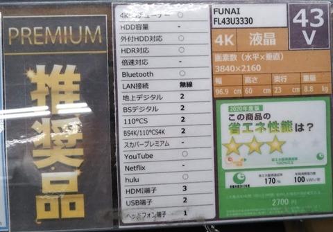funai-43v-002