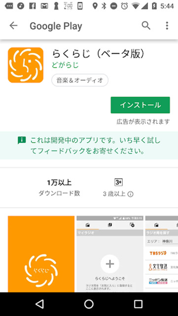 rakuraji-001