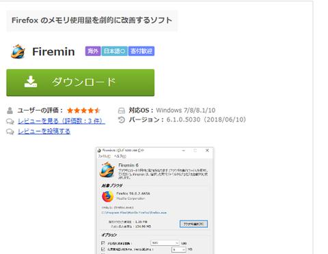 Firemin-004