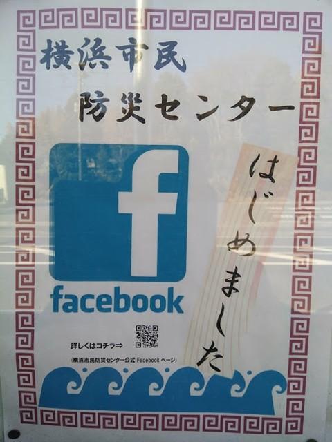 fb-yokohama-001
