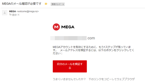 Mega-005