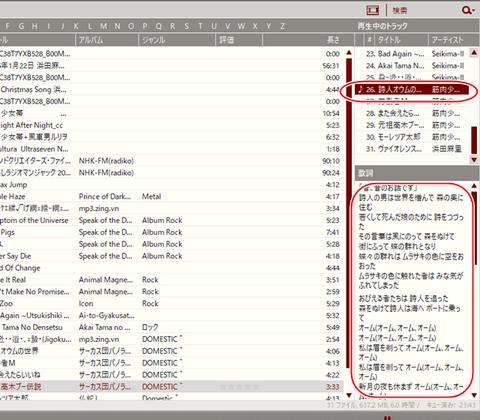 musicbee-karaoke008
