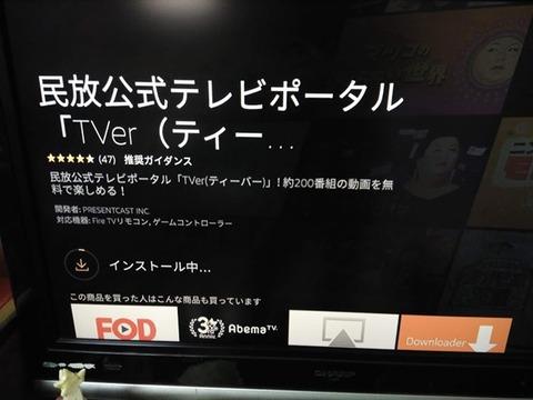 fire-tver-002