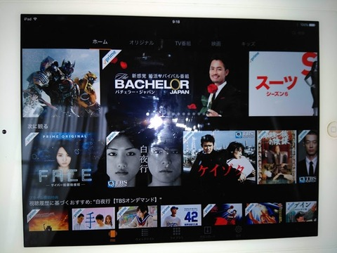 iPad-amazon