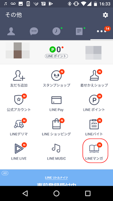 LINE-manga001