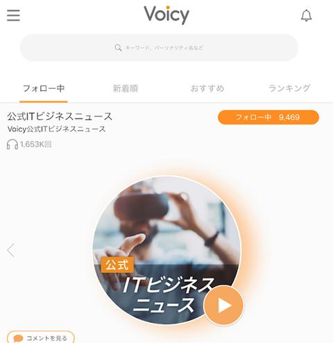 voicy-000