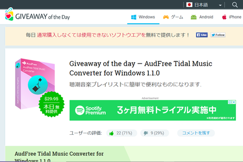 give-audfree-000