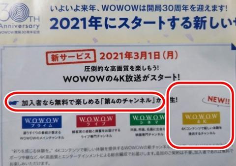 4k-wowow-001
