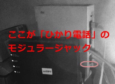 hikaridenwa-001