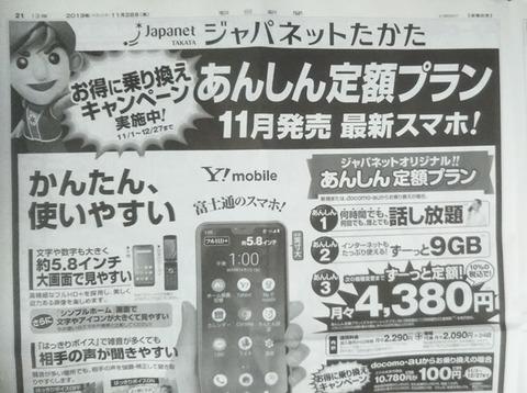 japanet-000