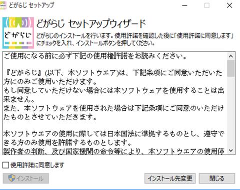 Doragaji002