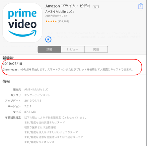 amazon-chrome-001