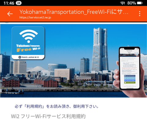 freewifi-001