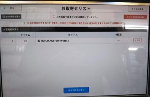tsutaya-006