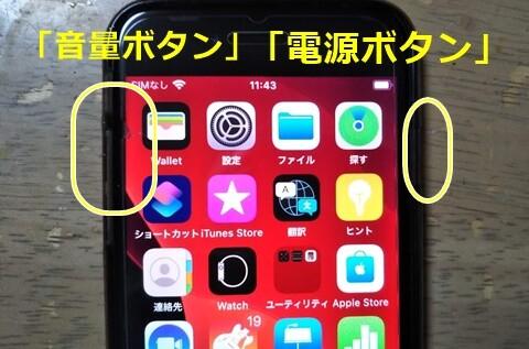 iphone-sos-003