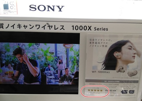 sony-1000xm-001
